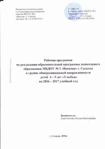 Раб. пр. гр. 4-5 лет