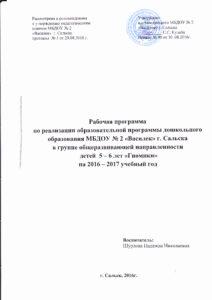 Раб. пр. гр. 5-6 лет