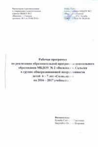 Р.П. 6 - 7 лет